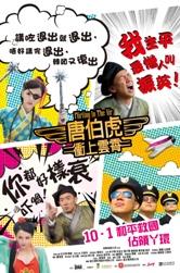 失蹤罪/控制(Gone Girl)poster